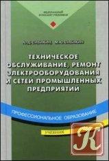 Книга Техническое обслуживание, ремонт электрооборудования и сетей промышленных предприятий