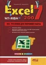 Excel 2007 «без воды». Все, что нужно для уверенной работы