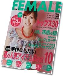Журнал Female № 7 2008