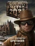 Книга Метро 2033. Британия