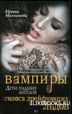 Книга Молчанова Ирина - Вампиры — дети падших ангелов. Голоса дрейфующих льдов