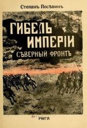 Книга Гибель Империи. Северный фронт