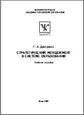 Книга Стратегический менеджмент в системе образования
