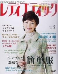 Журнал Lady boutique №3 2010