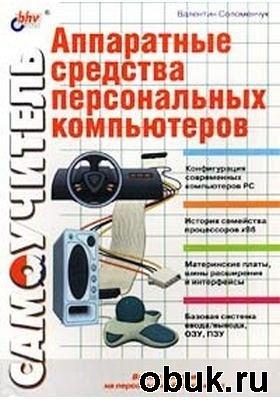 Книга Аппаратные средства персональных компьютеров
