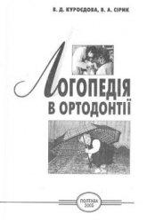 Логопедія в ортодонтії