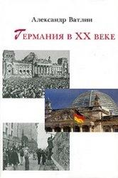 Книга Германия в ХХ веке