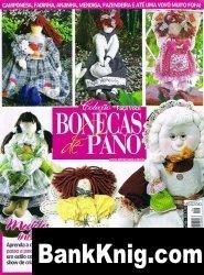 Журнал Bonecas de Pano Ano 3 №46