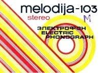 Книга Электрофон Мелодия-103-стерео