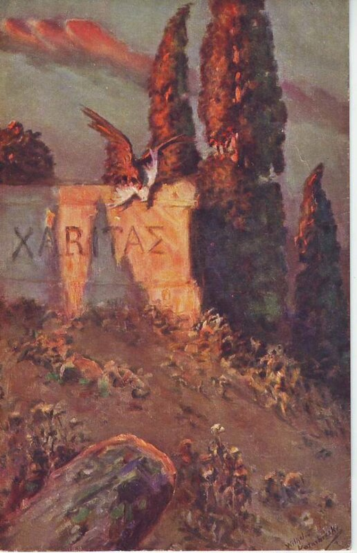 Харитас