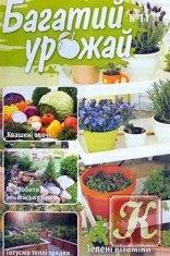 Книга Багатий урожай № 11 2014