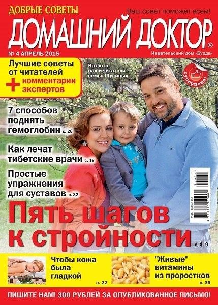 Книга Журнал: Домашний доктор №4 (апрель 2015)