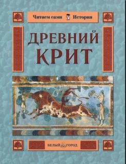 Книга Древний крит, Колпакова О.В.