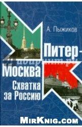 Книга Питер - Москва. Схватка за Россию