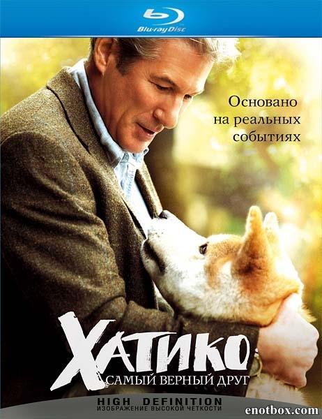 Хатико: Самый верный друг / Hachiko: A Dog's Story (2009/BDRip/HDRip)