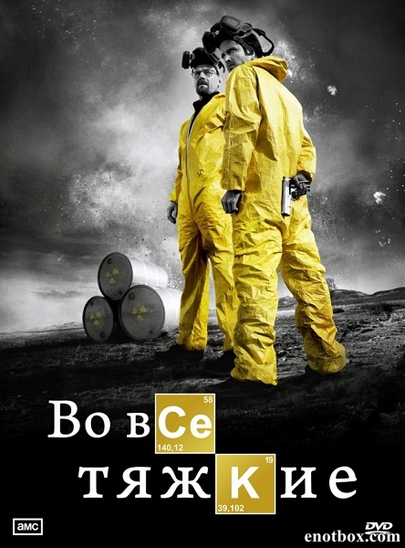 Во все тяжкие - Cезон 1-5 / Breaking Bad [2008-2013, WEB-DLRip | BDRip-AVC | BDRip 720p] (LostFilm) + score