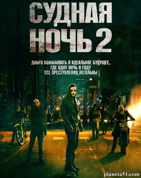 Судная ночь 2 / The Purge: Anarchy (2014/WEBRip)