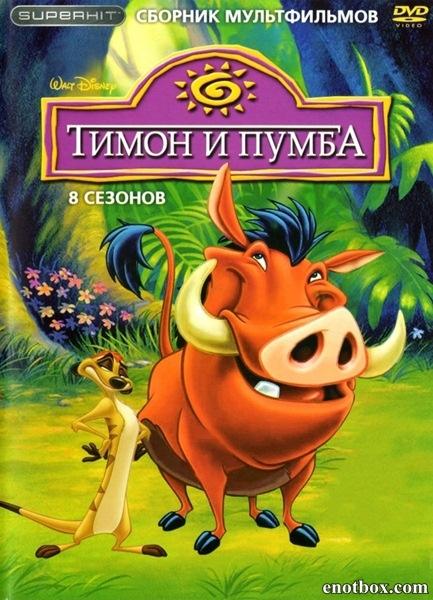 Тимон и Пумба. Полная коллекция / Timon & Pumbaa. Classic Collection (1995-1998/SATRip)