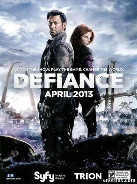 Вызов (Непокорная Земля) / Defiance - Полный 1 сезон [2013, WEB-DLRip | WEB-DL 720p] (LostFilm)