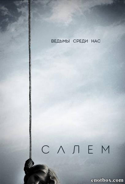 Салем / Salem - Полный 1 сезон [2014, WEB-DLRip | WEB-DL 1080p] (LostFilm)