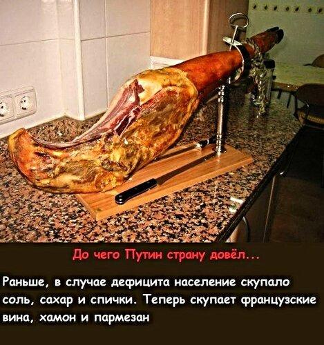 До чего Путин страну  довёл   )))))