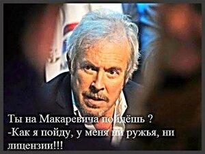 - Ты на Макаревича пойдёшь? - Как  я пойду, у меня ни ружья, ни лицензии?