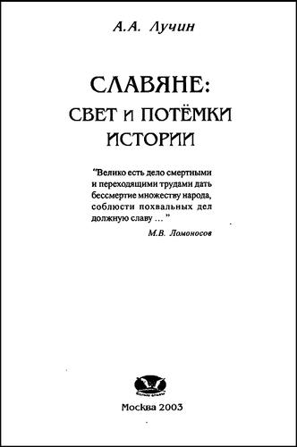Лучин Анатолий. Славяне: свет и потёмки истории