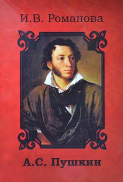 Романова. Пушкин 250.jpg