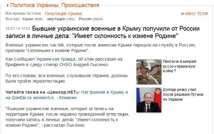 FireShot Screen Capture #140 - 'Бывшие украинские военные в Крыму получили от России записи в личные дела_ Имеет склон_' - censor_net_ua_news_296014_byvshie_ukrainskie_voennye_v_krymu_poluchili_ot_rossii_zapisi_v_lic.jpg