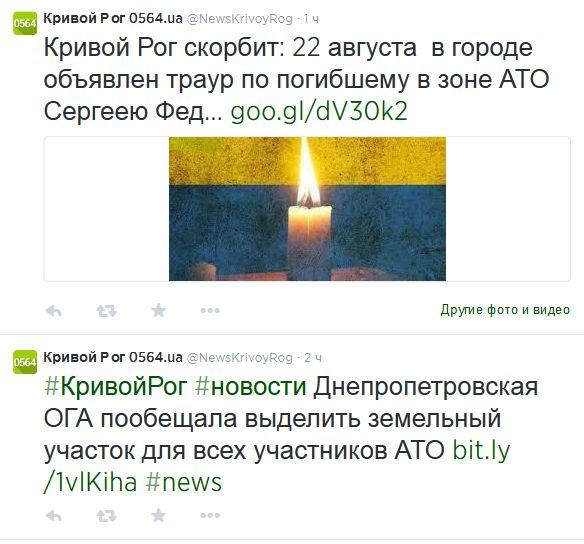 FireShot Screen Capture #288 - 'Кривой Рог 0564_ua (NewsKrivoyRog) в Твиттере' - twitter_com_NewsKrivoyRog.jpg