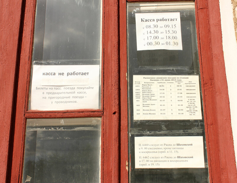 Расписание в Оленино