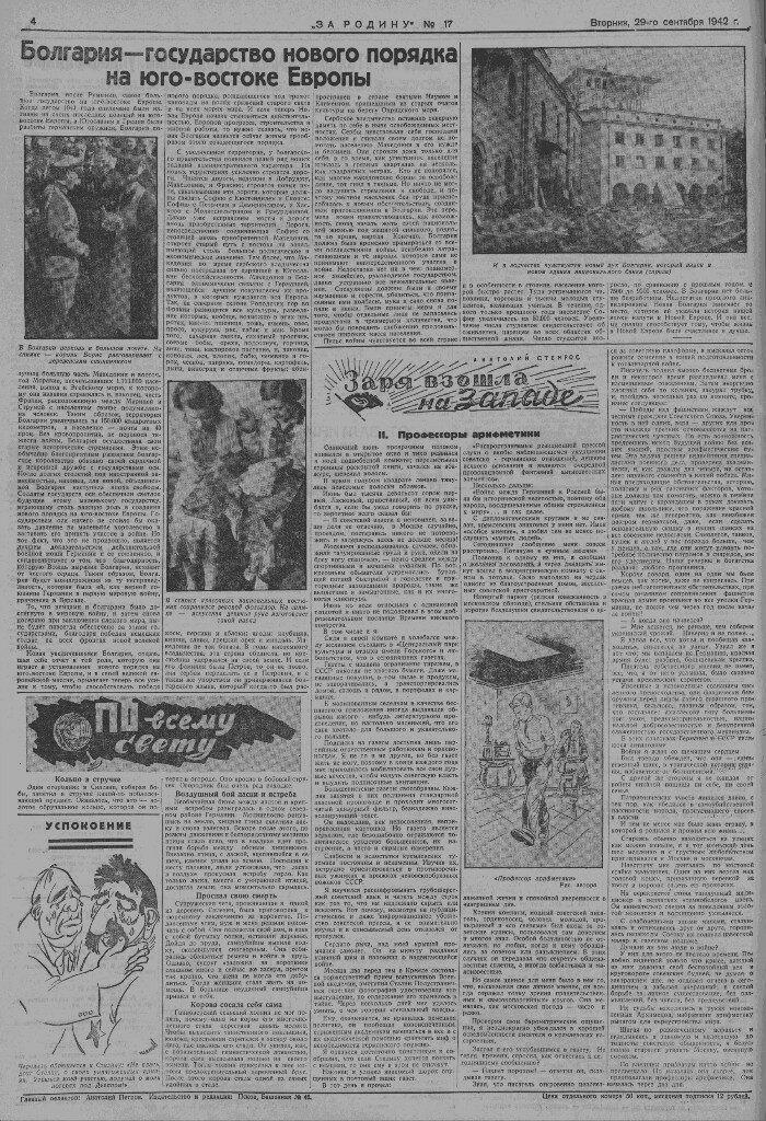 11. «За Родину» за 23 сентября 1942 года