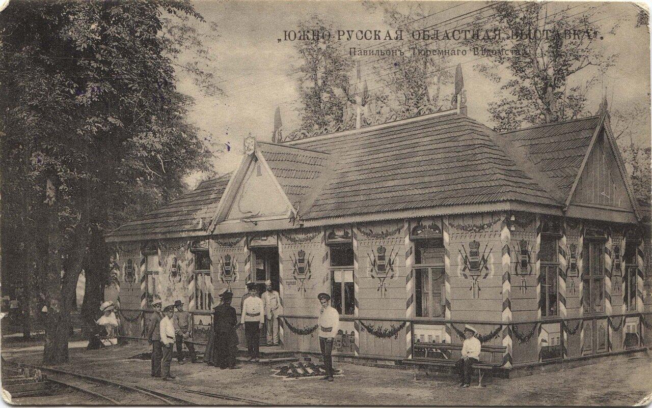 Южно-русская Областная выставка. Павильон тюремного ведомства