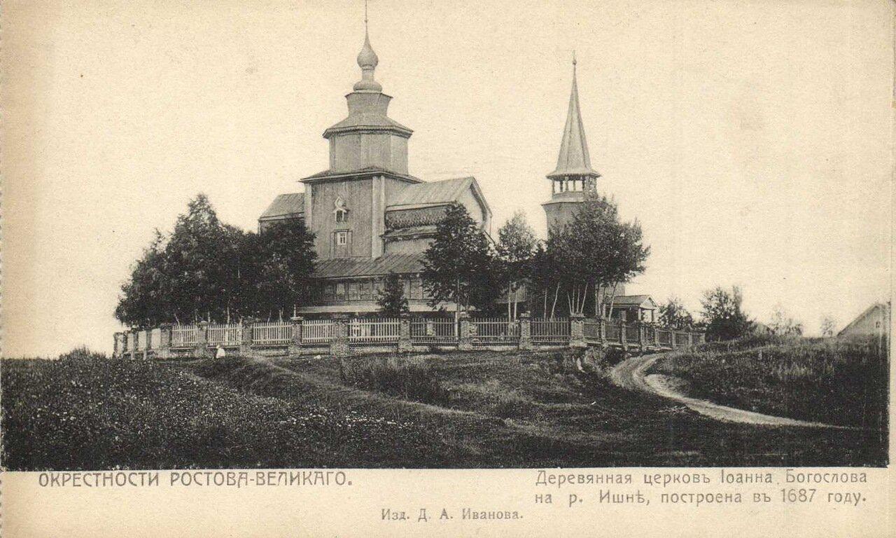 Окрестности Ростова. Деревянная церковь Иоанна Богослова на реке Ишне