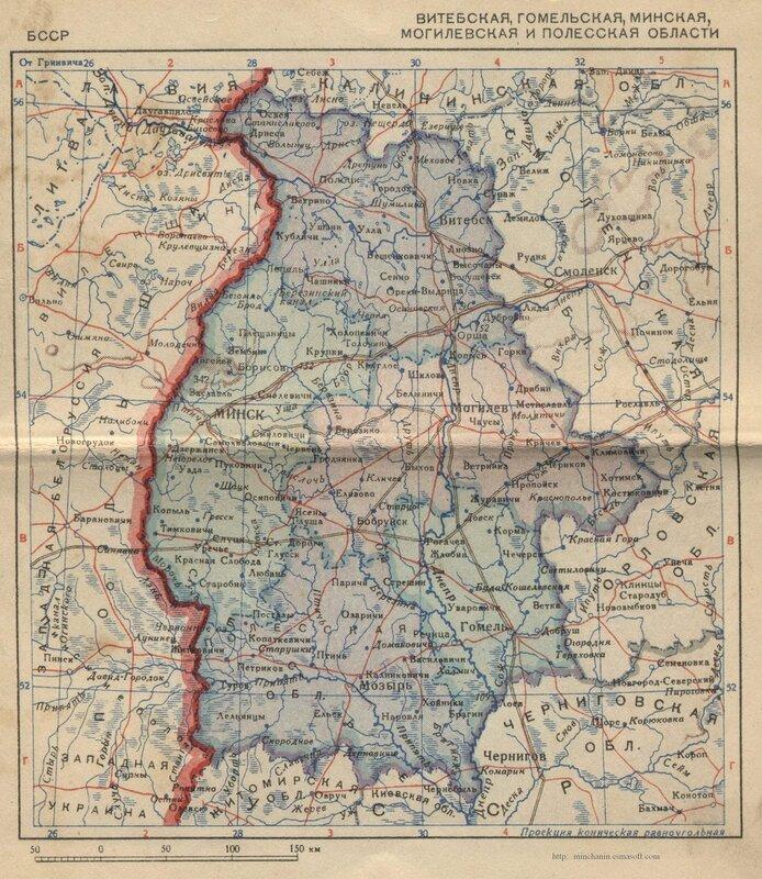 Витебская, Гомельская, Минская, Могилевская и Полесская области