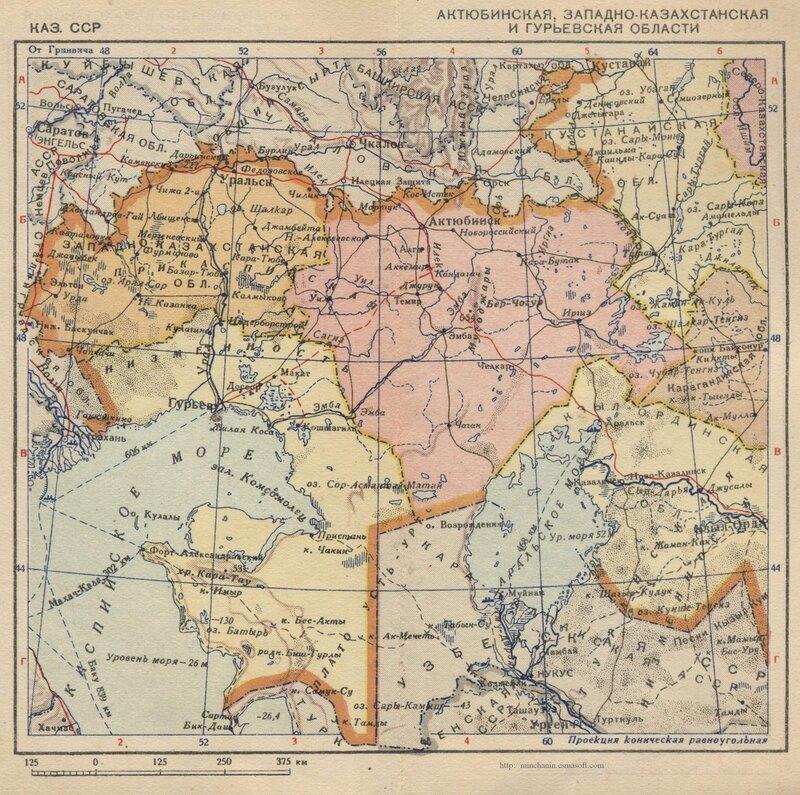 Актюбинская, Западно-Казахстанская и Гурьевская области