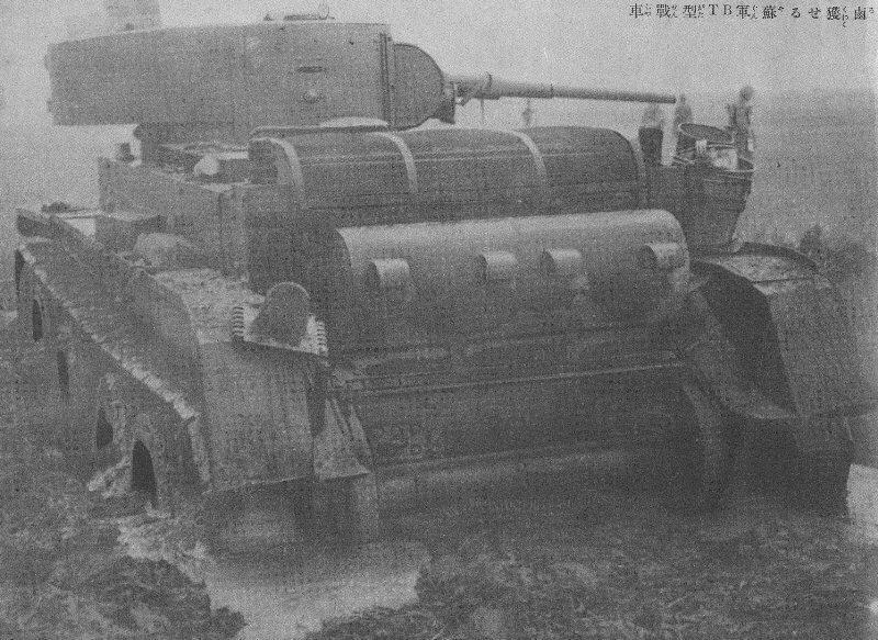 Подбитый танк БТ-5. Халхин-Гол, 1939 г.