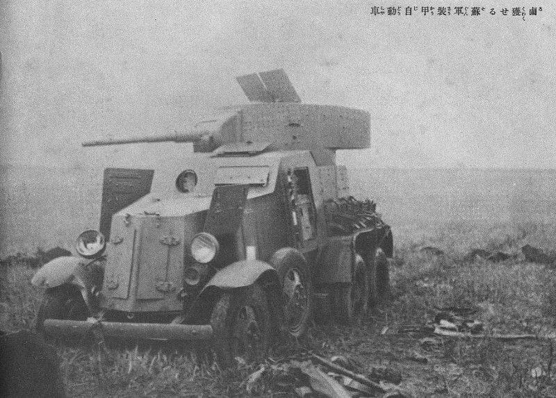 Подбитый БА БА-3. Халхин-Гол, 1939 г.