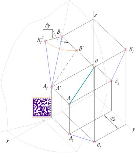 Определить истинную величину в аксонометрии