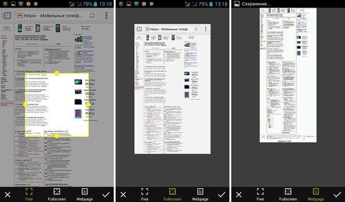 Выбор области снимка экрана
