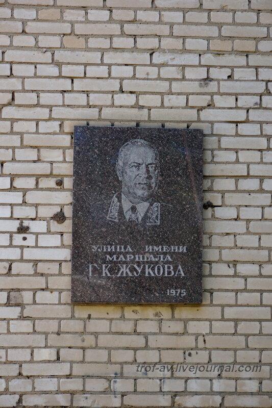 Памятная доска в честь маршала Жукова, Обнинск