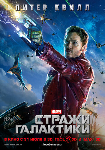 kinopoisk.ru-Guardians-of-the-Galaxy-2447518--o--.jpg
