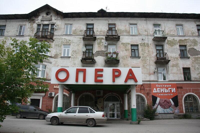 861. Опера в Чусовом, Пермский край.JPG