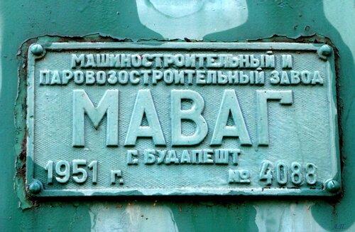 Паровоз МАВАГ 1951 (8).JPG