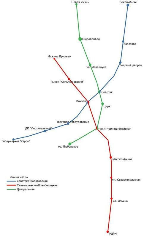 создания лёгкого метро в