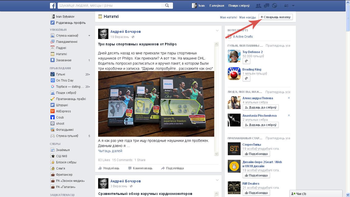 Заметки на фейсбуке