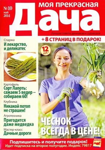 Журнал:  Моя прекрасная дача №10 (Май) (2014)
