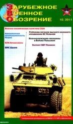 Журнал Зарубежное военное обозрение №10 2011