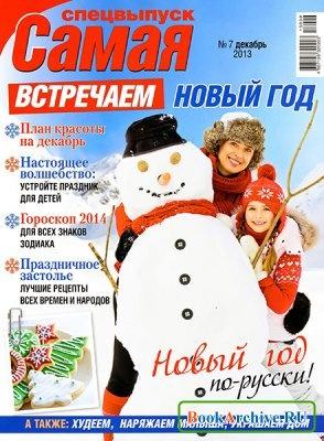 Журнал Самая. Спецвыпуск № 7 2013. Встречаем Новый год