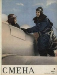 Журнал Смена №12 1951